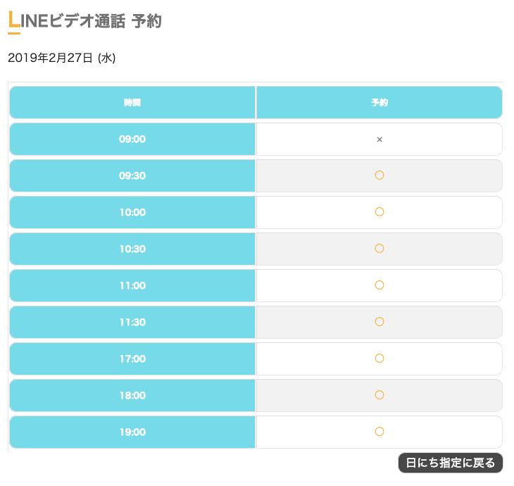 LINEビデオ通話予約 カレンダー 時間指定