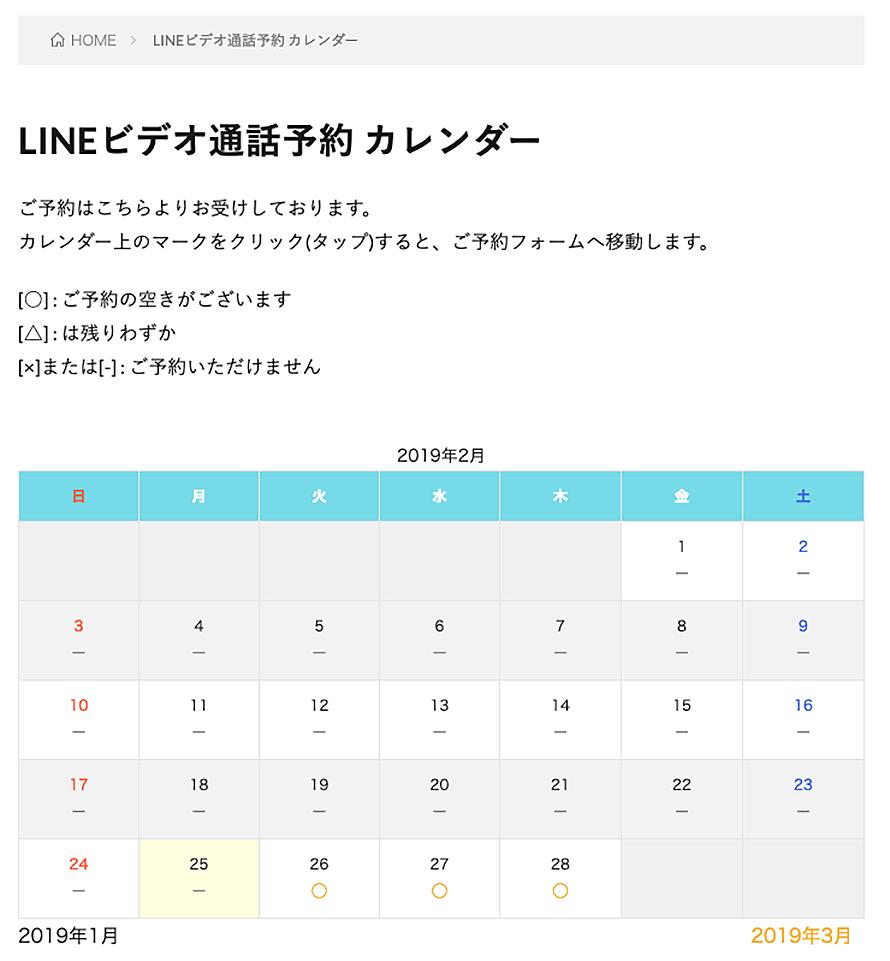 LINEビデオ通話予約 カレンダー